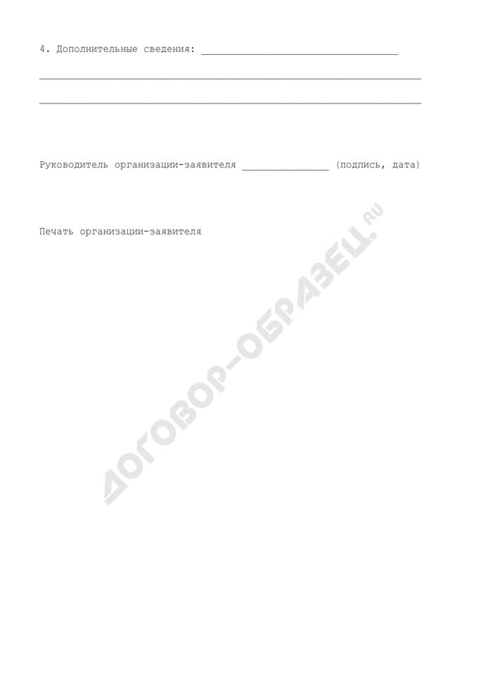 Заявка на проведение экспертной оценки программных средств и баз данных. Страница 2