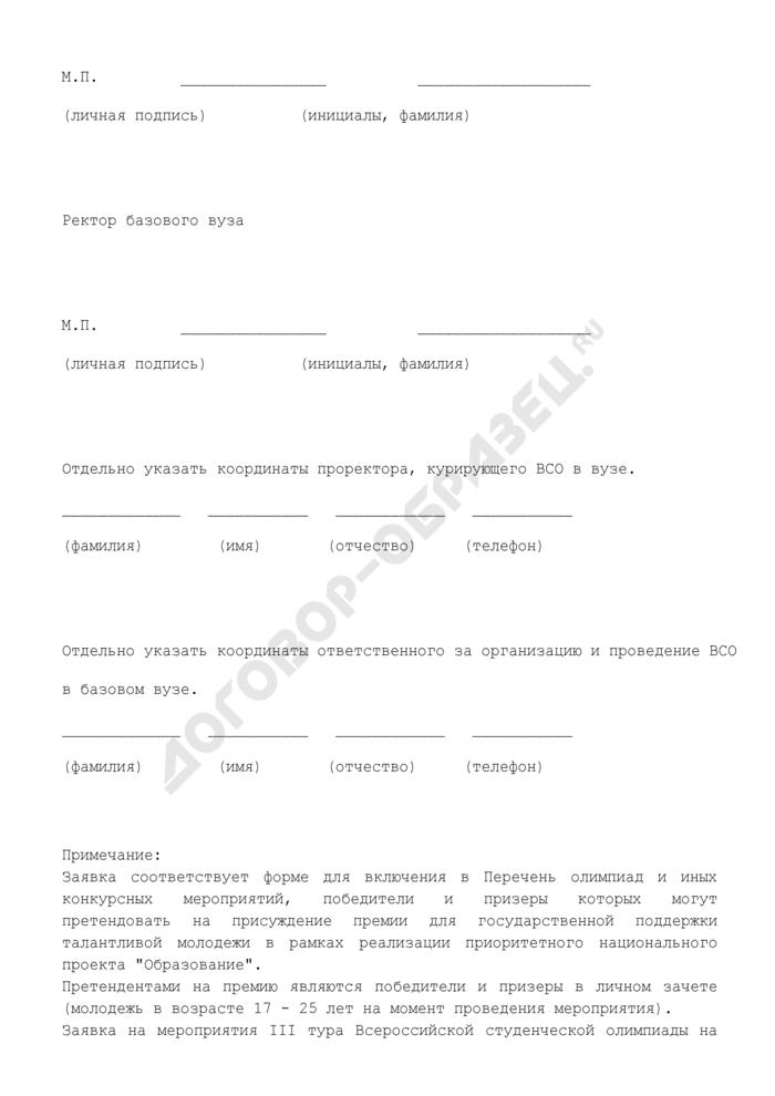 Заявка на проведение Всероссийской студенческой олимпиады (III тур) на 2009 год. Форма N 2. Страница 2