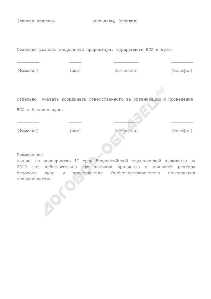 Заявка на проведение Всероссийской студенческой олимпиады (II тур) на 2010 год. Форма N 1. Страница 2