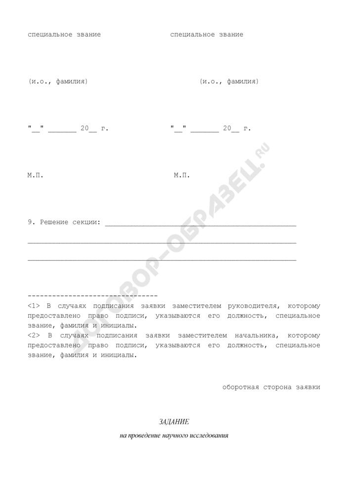 Заявка на проведение научно-исследовательской работы в МВД России. Страница 3
