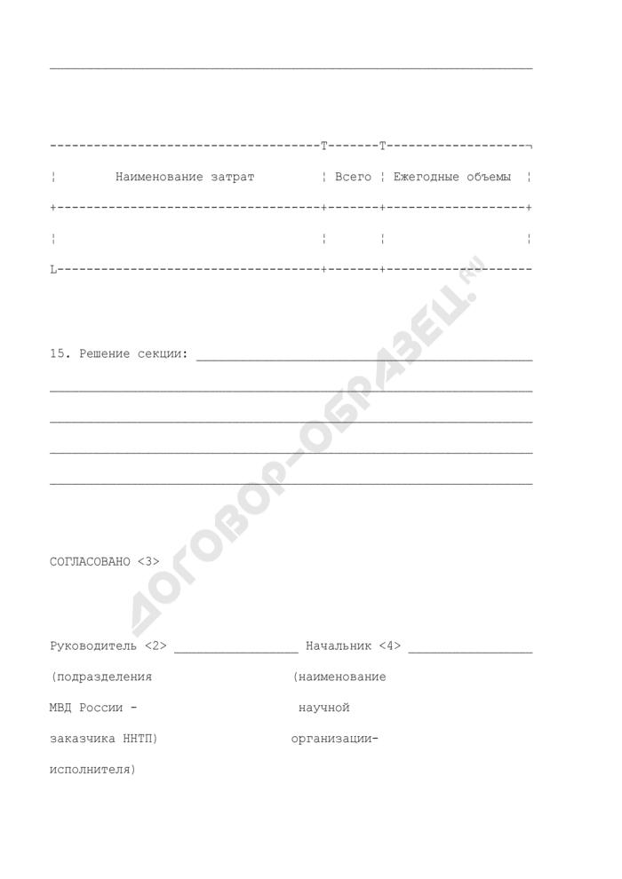 Заявка на проведение научно-исследовательской и опытно-конструкторской работы в МВД России. Страница 3