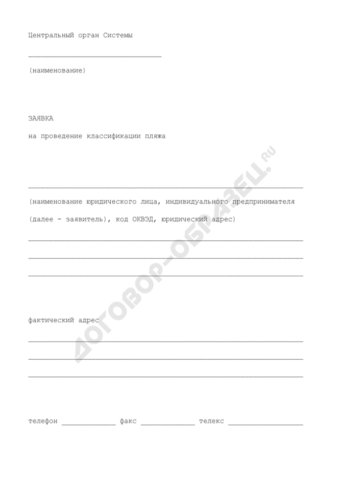 Заявка на проведение классификации пляжа. Страница 1