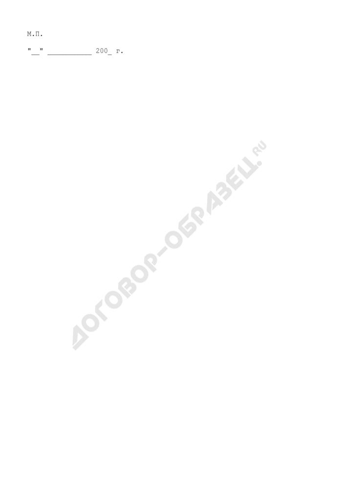 Заявка на проведение сертификации объекта единой системы организации воздушного движения (образец). Страница 2