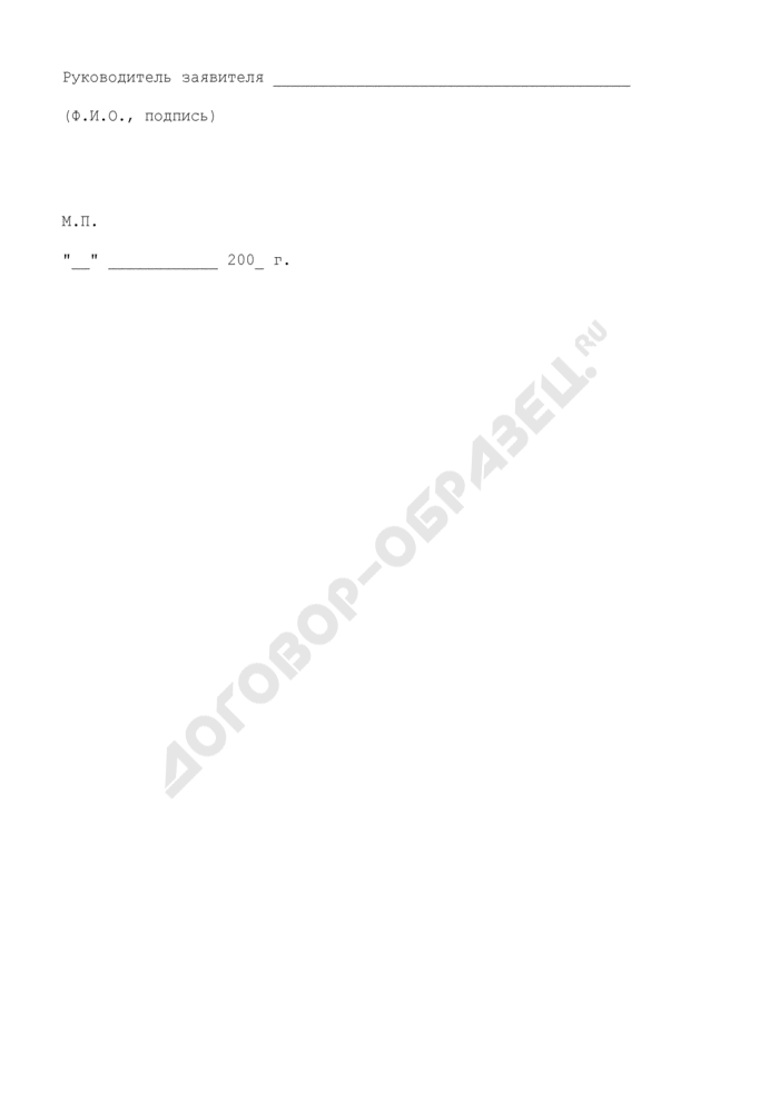 Заявка на проведение сертификации юридического лица, осуществляющего и обеспечивающего аэронавигационное обслуживание пользователей воздушного пространства Российской Федерации (образец). Страница 2