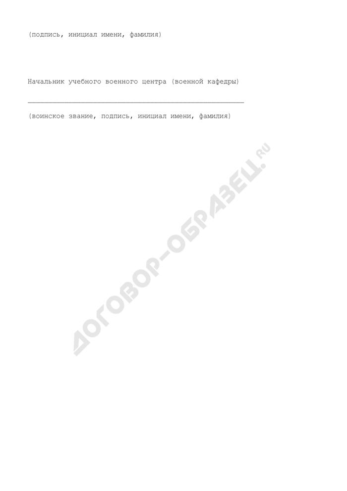 Заявка на проведение учебных сборов (стажировок) граждан, проходящих военную подготовку в учебном военном центре (на военной кафедре). Страница 2