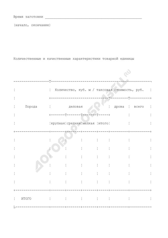 Заявка на продажу древесины на корню на торгах (является неотъемлемой частью торгового соглашения). Страница 3
