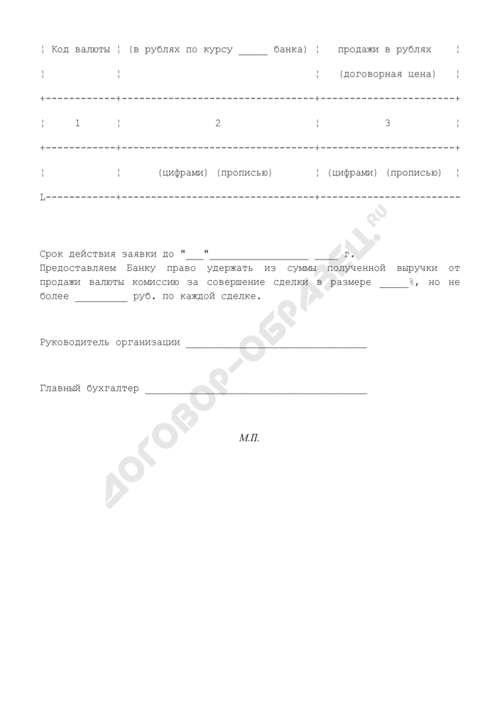 Заявка на продажу валютных средств. Страница 2