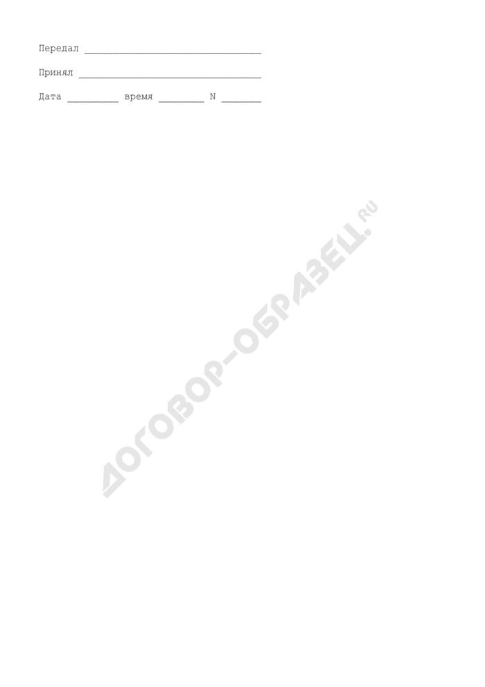 Заявка на производство работ при эксплуатации контактной сети и устройств электроснабжения автоблокировки железных дорог. Страница 2