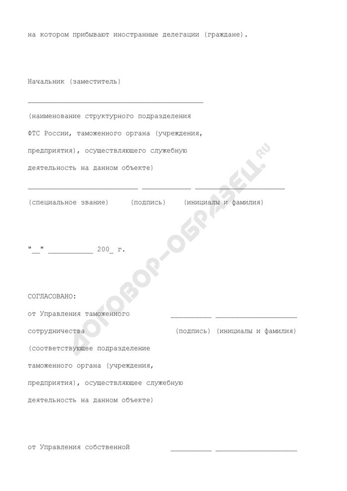 Заявка на пропуск иностранных делегаций (граждан) на объект Федеральной таможенной службы России. Страница 3
