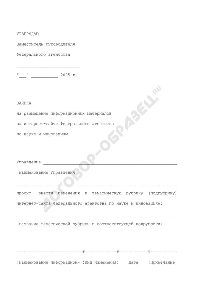 Заявка на размещение информационных материалов на Интернет-сайте Федерального агентства по науке и инновациям. Страница 1