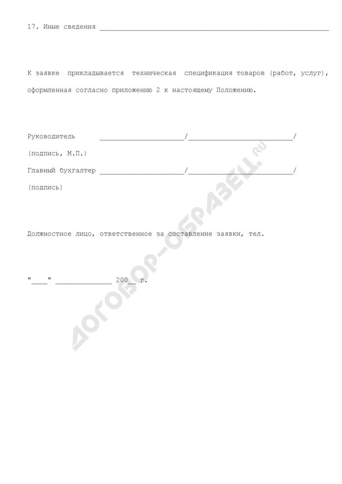 Заявка на размещение заказа для муниципальных нужд городского округа Электрогорск Московской области. Страница 2