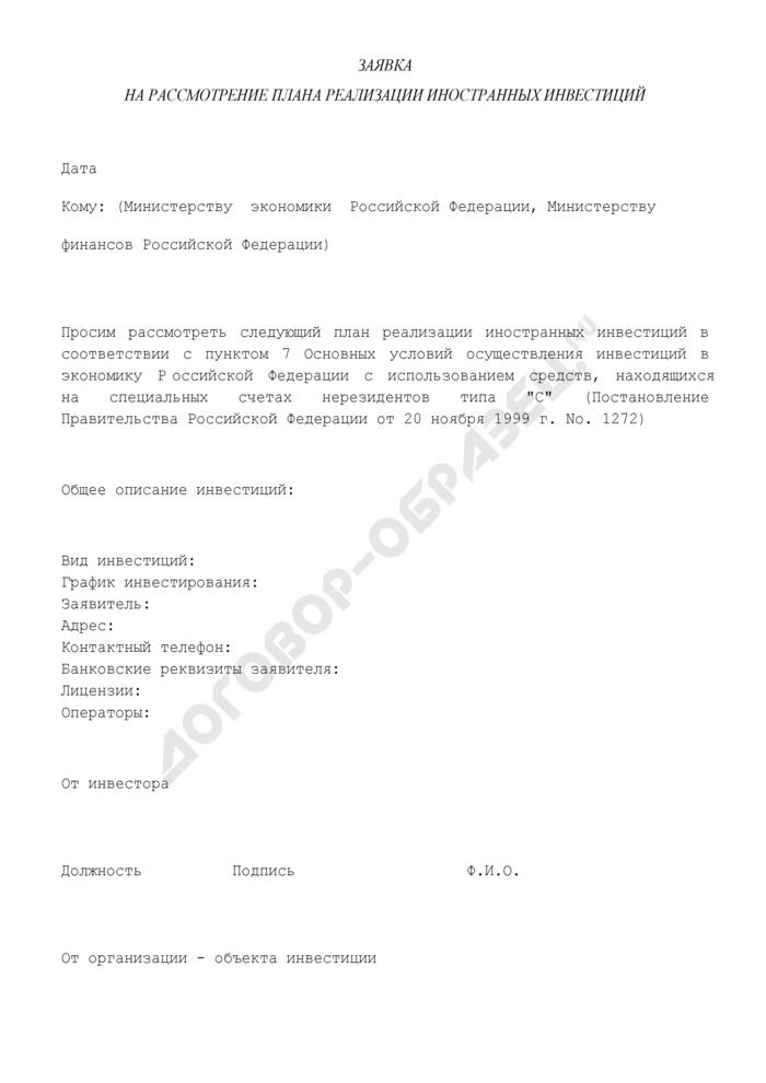 Заявка на рассмотрение плана реализации иностранных инвестиций. Страница 1