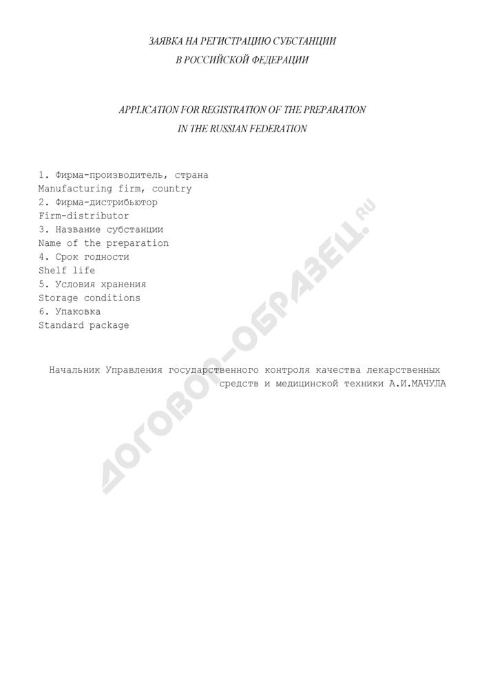 Заявка на регистрацию субстанции в Российской Федерации (рус./англ.). Страница 1