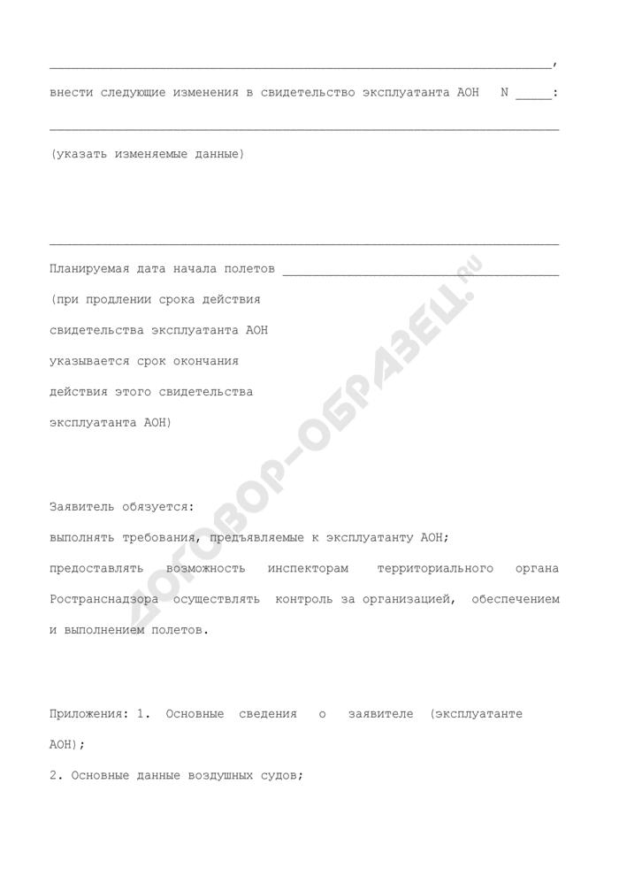 Заявка на регистрацию в качестве эксплуатанта авиации общего назначения (продление срока действия свидетельства эксплуатанта АОН) (образец). Страница 2