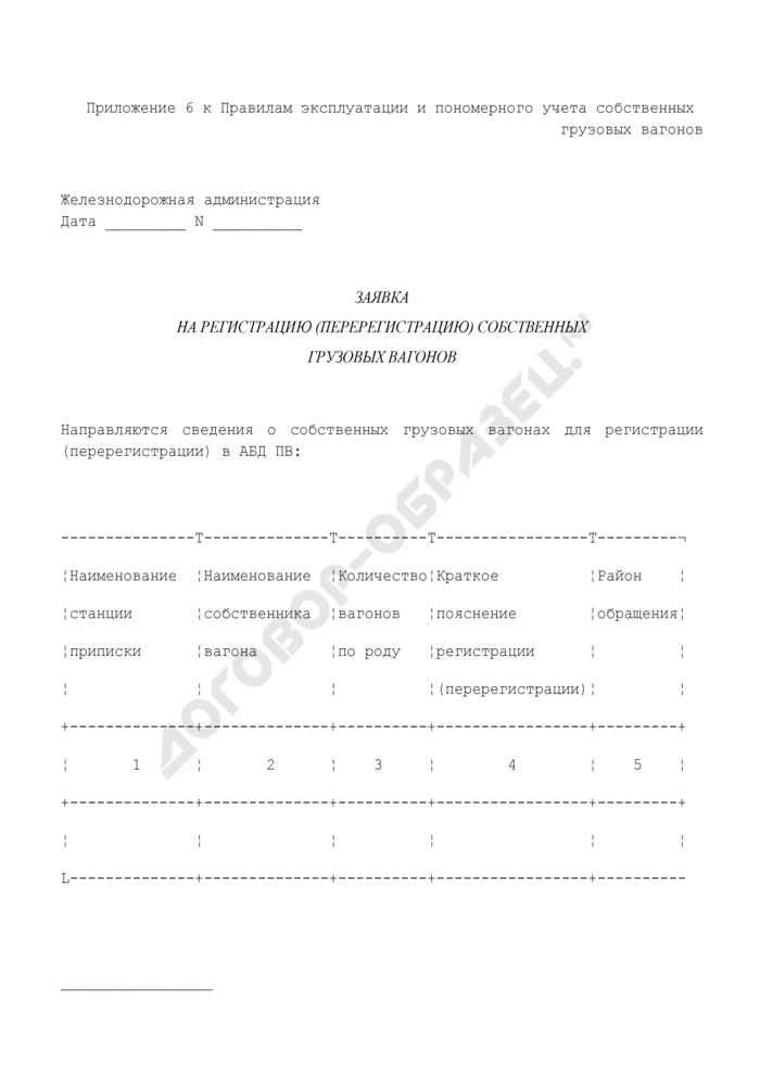 Заявка на регистрацию (перерегистрацию) собственных грузовых вагонов. Страница 1