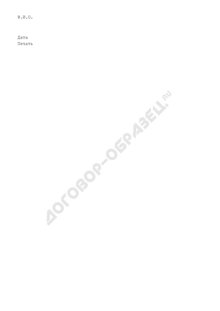 Заявка на регистрацию в реестре уполномоченных лиц органов исполнительной власти города Москвы. Страница 2