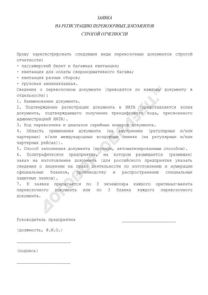 Заявка на регистрацию перевозочных документов строгой отчетности на воздушном транспорте. Страница 1