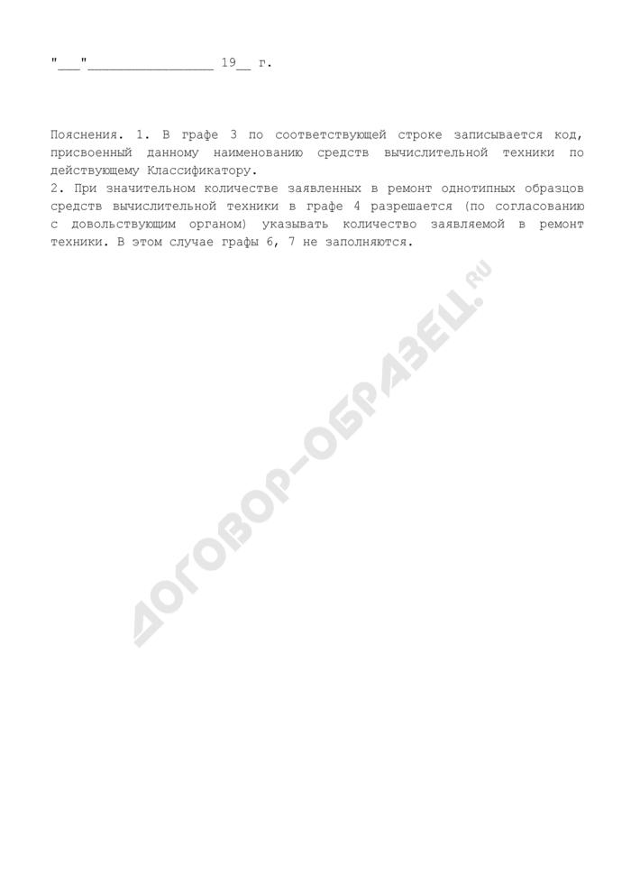 Заявка на ремонт средств вычислительной техники. Страница 2