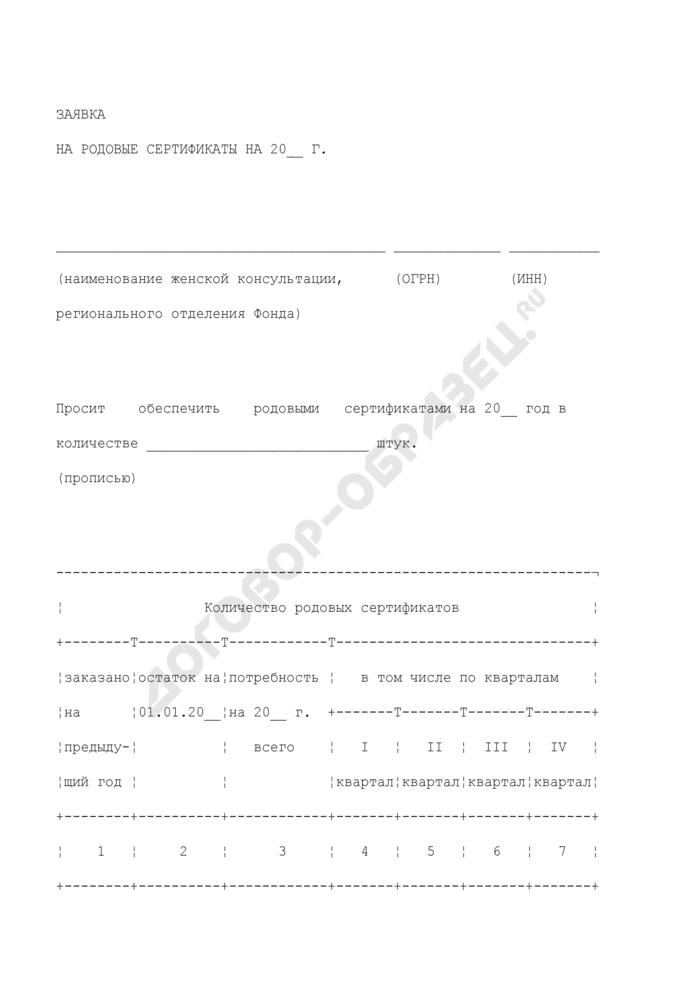 Заявка на родовые сертификаты. Страница 1