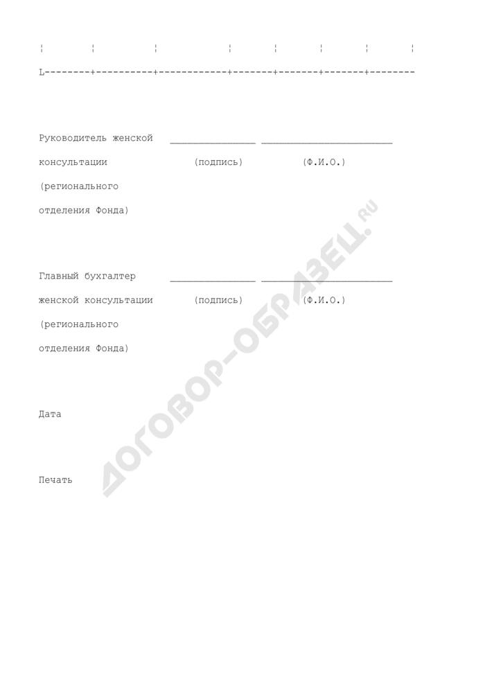 Заявка на родовые сертификаты. Страница 2