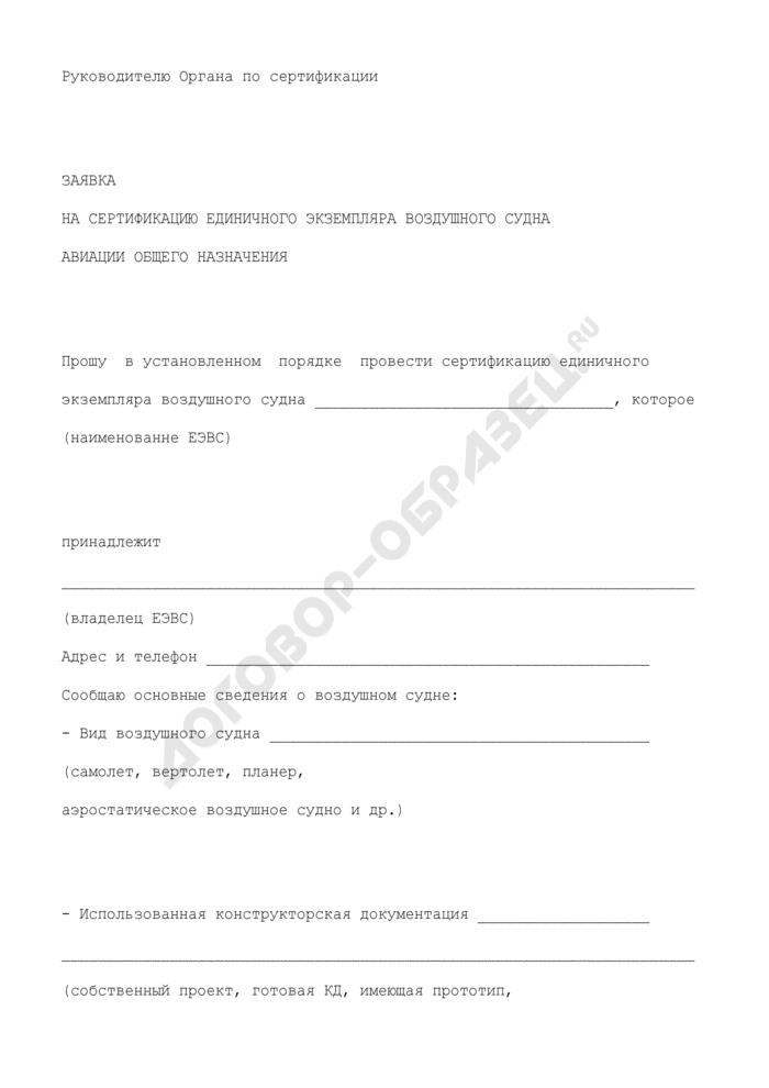 Заявка на сертификацию единичного экземпляра воздушного судна авиации общего назначения. Страница 1