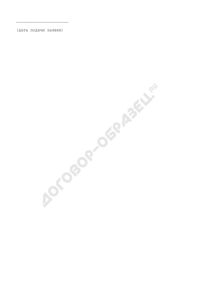 Заявка на согласование ввоза подкарантинной продукции на территорию города Москвы и Московской области. Страница 3