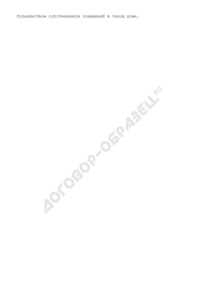 Заявка на софинансирование капитального ремонта в многоквартирных домах г. Электросталь Московской области. Страница 3