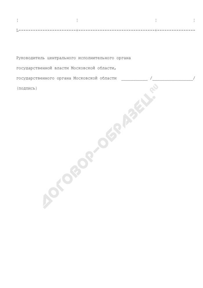 """Заявка на удаление информационных материалов, размещенных на интернет-сайте """"Административная реформа в Московской области. Страница 2"""