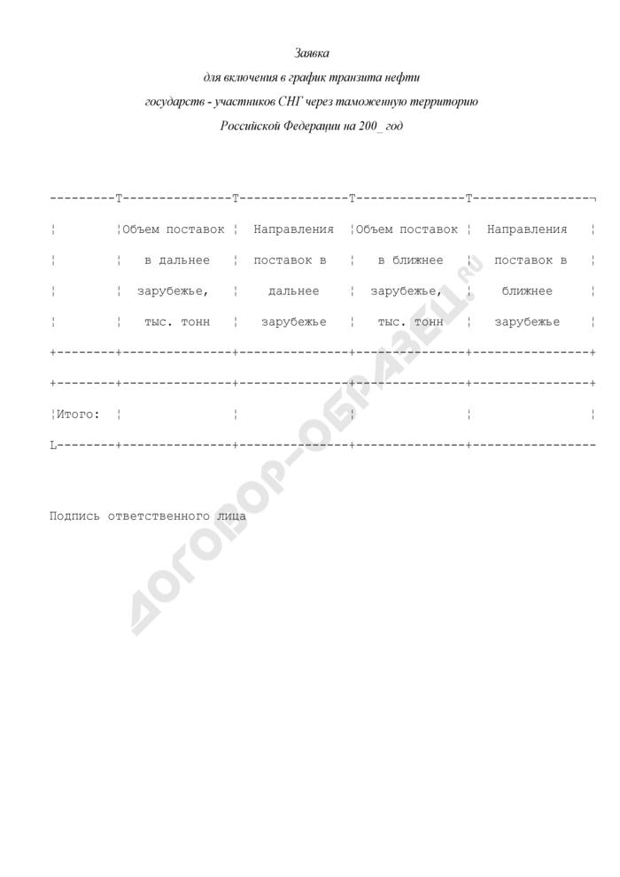 Заявка для включения в график транзита нефти государств - участников СНГ через таможенную территорию Российской Федерации (рекомендуемая форма). Страница 1