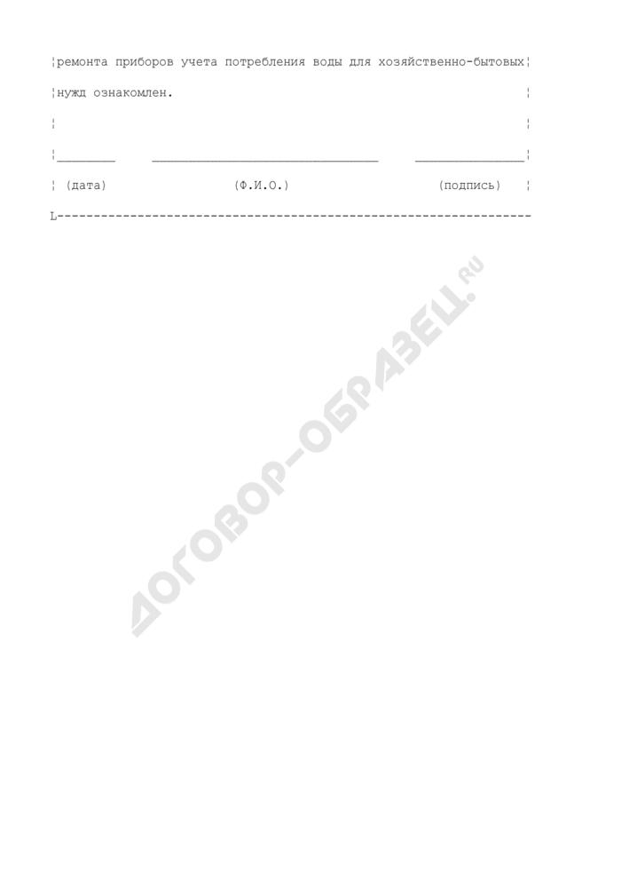 Заявка на установку приборов учета потребления воды для хозяйственно-бытовых нужд на территории Одинцовского района Московской области. Страница 2