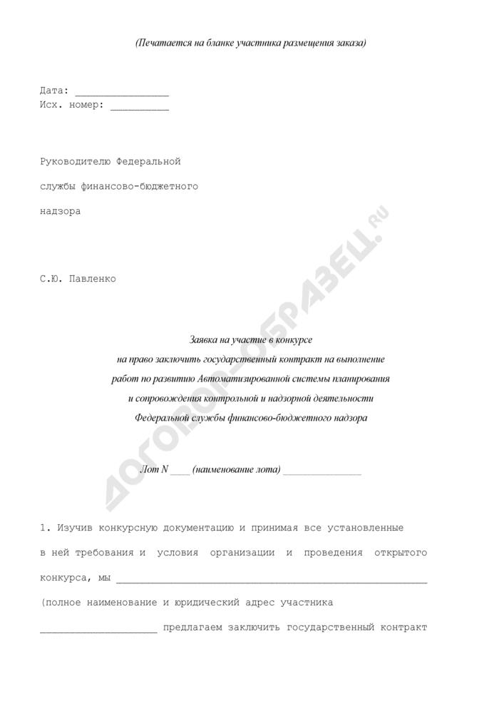Заявка на участие в конкурсе (приложение к конкурсной документации на право заключения государственного контракта на выполнение работ по развитию Автоматизированной системы планирования и сопровождения контрольной и надзорной деятельности Федеральной службы финансово-бюджетного надзора). Форма N 1. Страница 1
