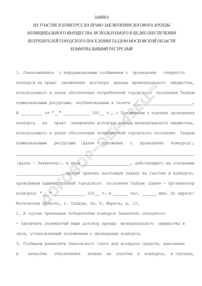 Заявка на участие в конкурсе на право заключения договора аренды муниципального имущества, используемого в целях обеспечения потребителей городского поселения Талдом Московской области коммунальными ресурсами. Страница 1