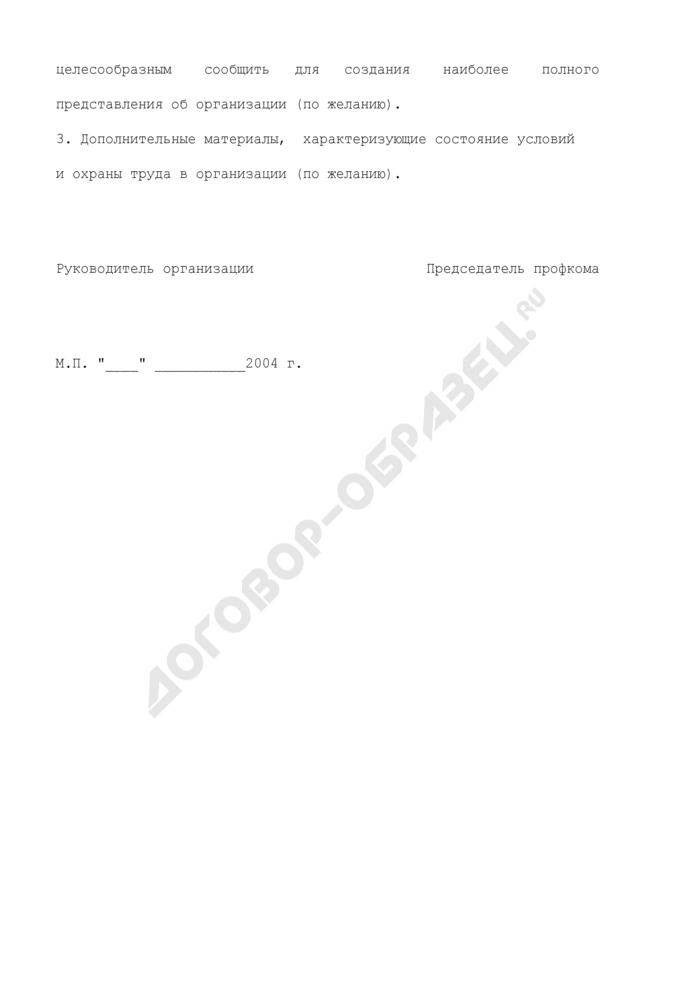 Заявка на участие в конкурсе состояния охраны труда и культуры производства среди организаций Московской области. Страница 2