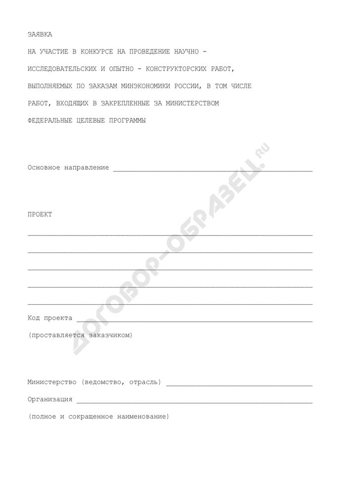 Заявка на участие в конкурсе на проведение научно-исследовательских и опытно-конструкторских работ, выполняемых по заказам Минэкономики России, в том числе работ, входящих в закрепленные за министерством федеральные целевые программы. Страница 1