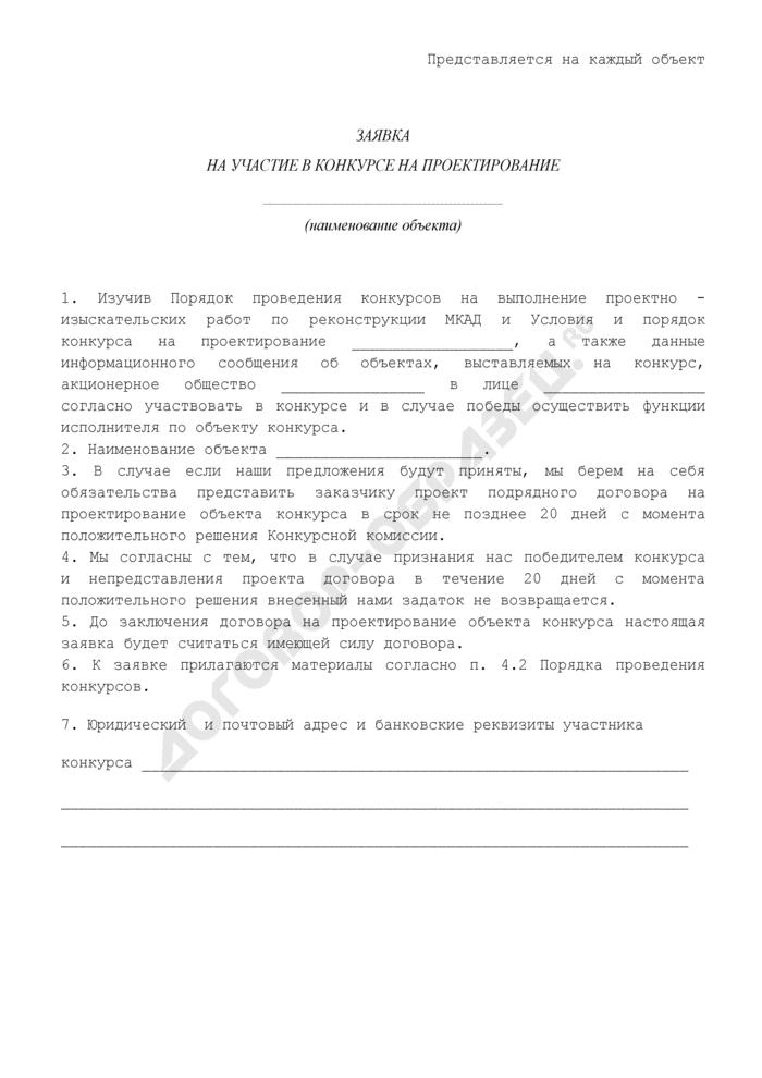 Заявка на участие в конкурсе на выполнение проектно-изыскательских работ. Страница 1