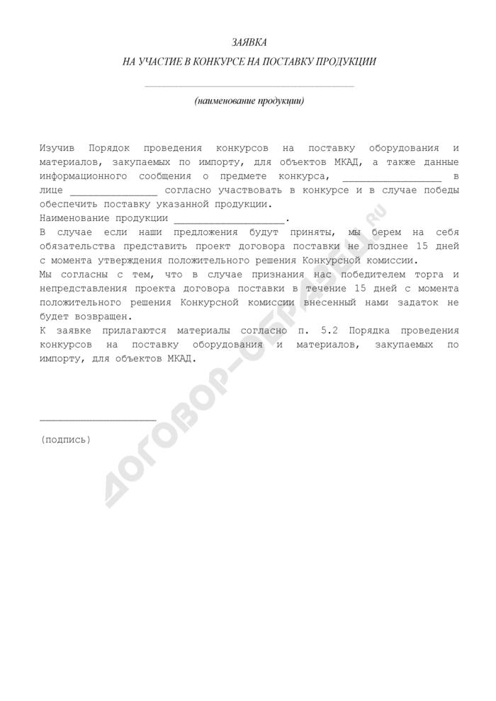 Заявка на участие в конкурсе на поставку оборудования и материалов, закупаемых по импорту. Страница 1