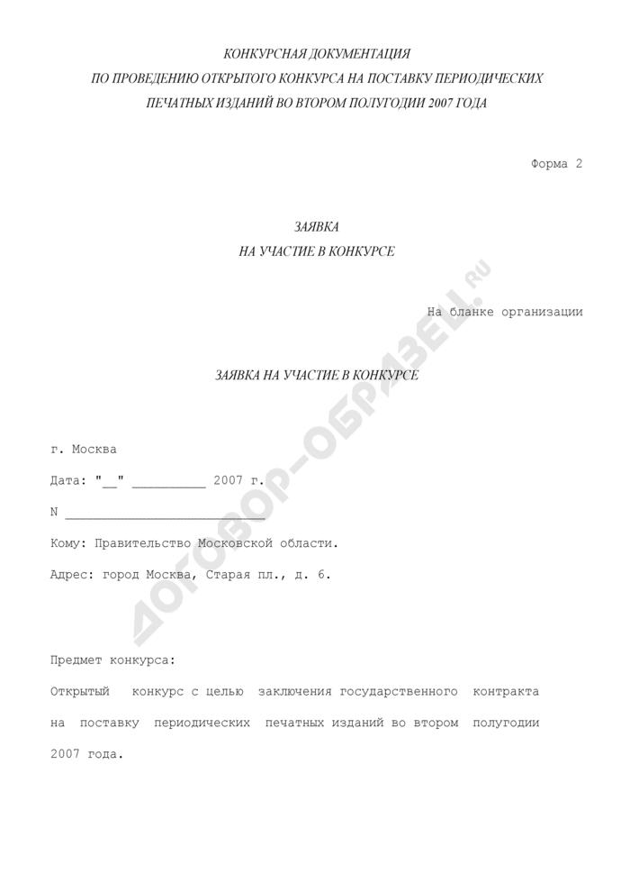 Заявка на участие в конкурсе на поставку Правительству Московской области периодических печатных изданий. Форма N 2. Страница 1