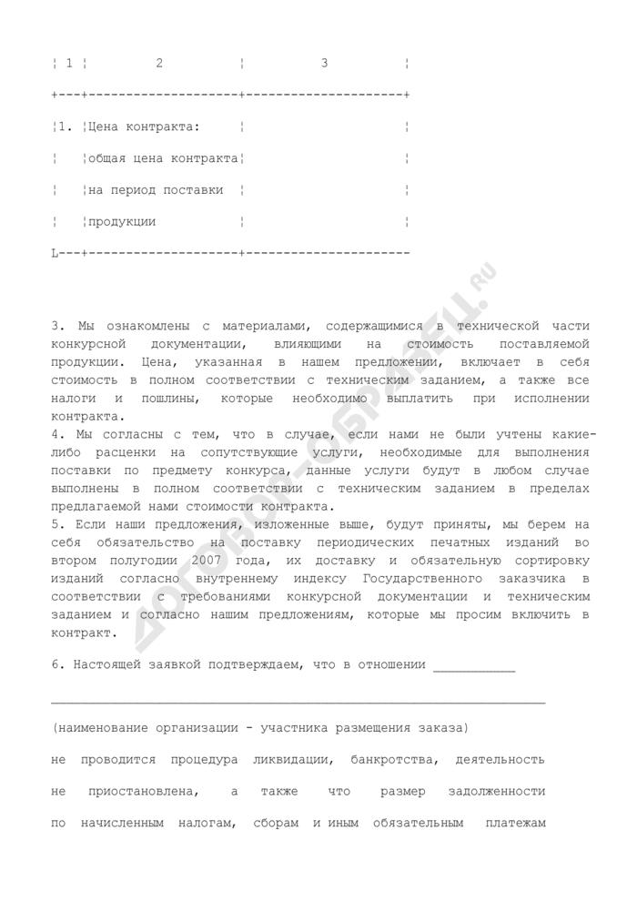 Заявка на участие в конкурсе на поставку Правительству Московской области периодических печатных изданий. Форма N 2. Страница 3