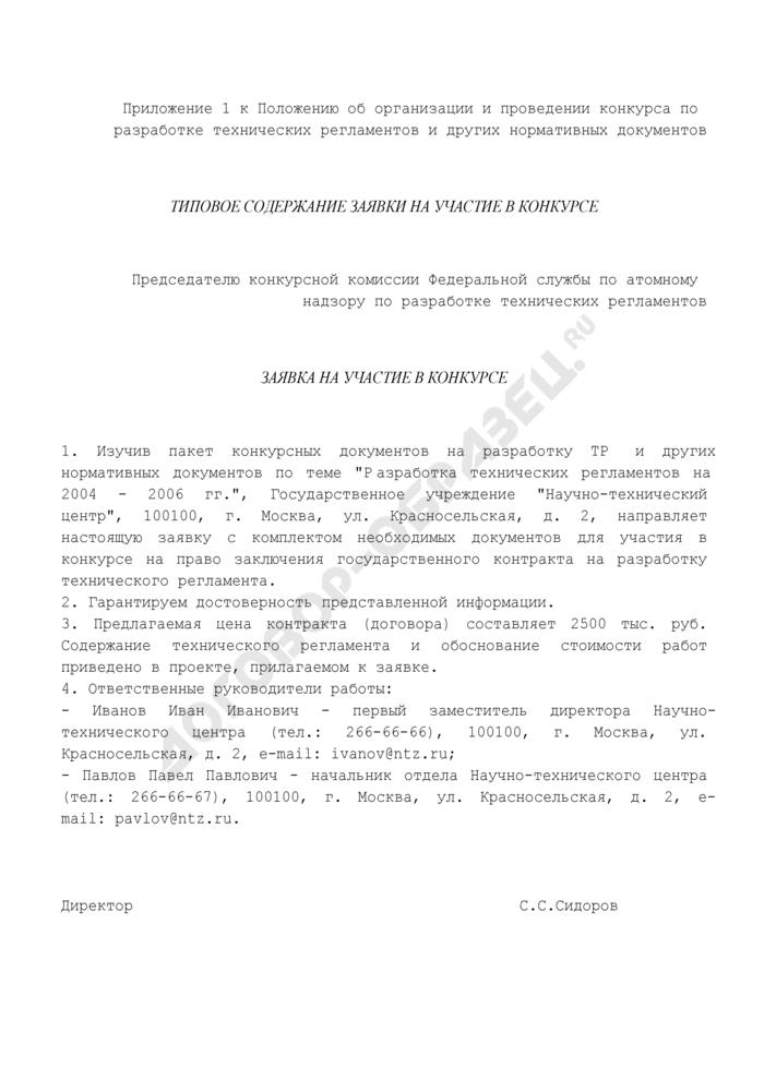 Заявка на участие в конкурсе по разработке технических регламентов и других нормативных документов. Страница 1