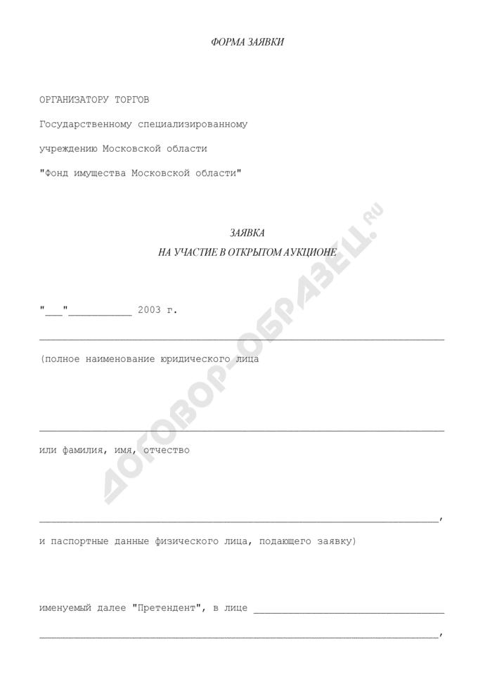 Заявка на участие в открытом аукционе по продаже земельных участков. Страница 1