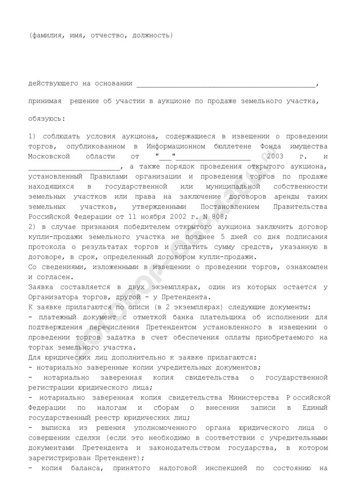 Заявка на участие в открытом аукционе по продаже земельных участков. Страница 2