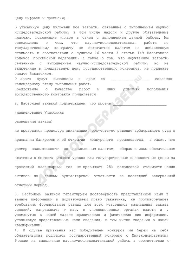Заявка на участие в конкурсе на право заключить государственный контракт на выполнение научно-исследовательской работы в интересах Министерства экономического развития Российской Федерации в 2008 году. Страница 2