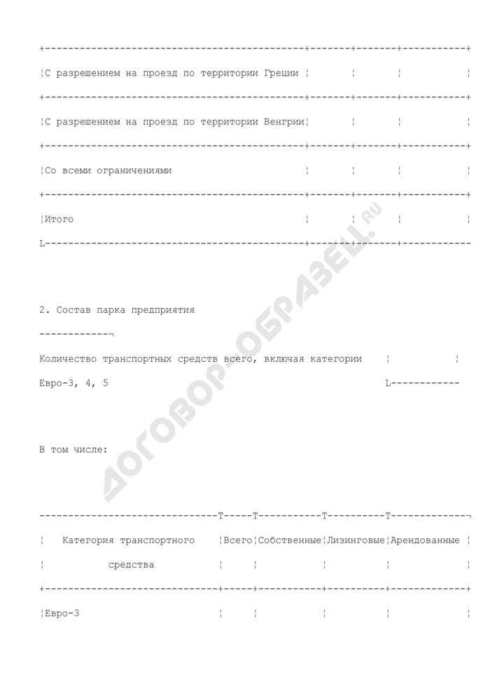 Заявка для определения общей годовой потребности в годовых многосторонних разрешениях. Страница 2