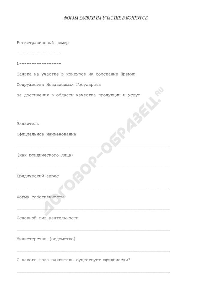 Заявка на участие в конкурсе на соискание Премии Содружества Независимых Государств за достижения в области качества продукции и услуг. Страница 1
