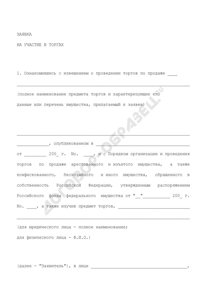 Заявка на участие в торгах по продаже арестованного и изъятого имущества, а также конфискованного, бесхозяйственного и иного имущества, обращенного в собственность Российской Федерации. Страница 1