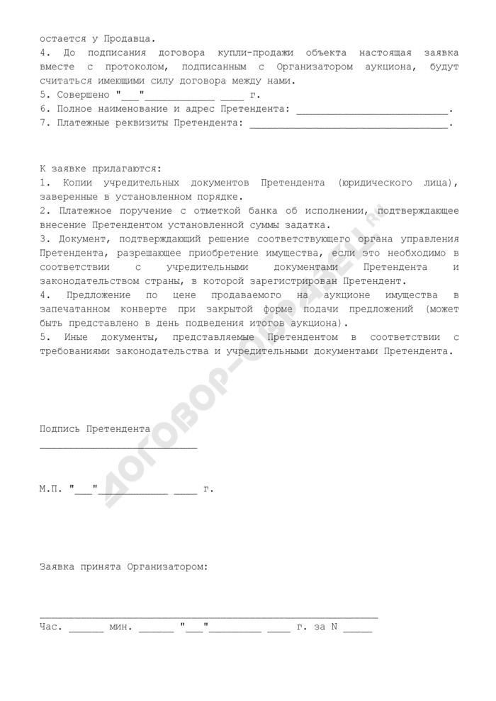 Заявка на участие в аукционе (закрытом тендере) по приобретению имущества. Страница 2