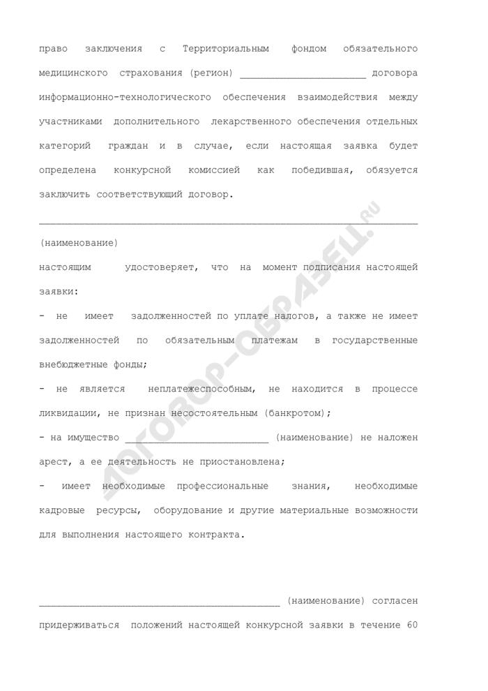 Заявка на участие в конкурсе среди российских организаций на право заключения с Территориальным фондом обязательного медицинского страхования договора информационно-технологического обеспечения взаимодействия между участниками дополнительного лекарственного обеспечения отдельных категорий граждан. Страница 2