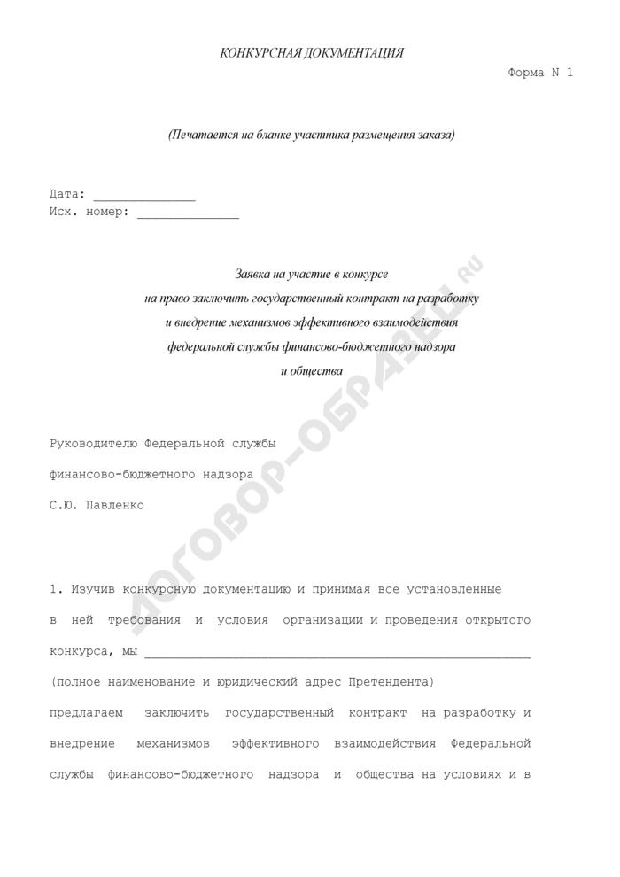 Заявка на участие в конкурсе на право заключить Государственный контракт на разработку и внедрение механизмов эффективного взаимодействия Федеральной службы финансово-бюджетного надзора и общества. Форма N 1. Страница 1