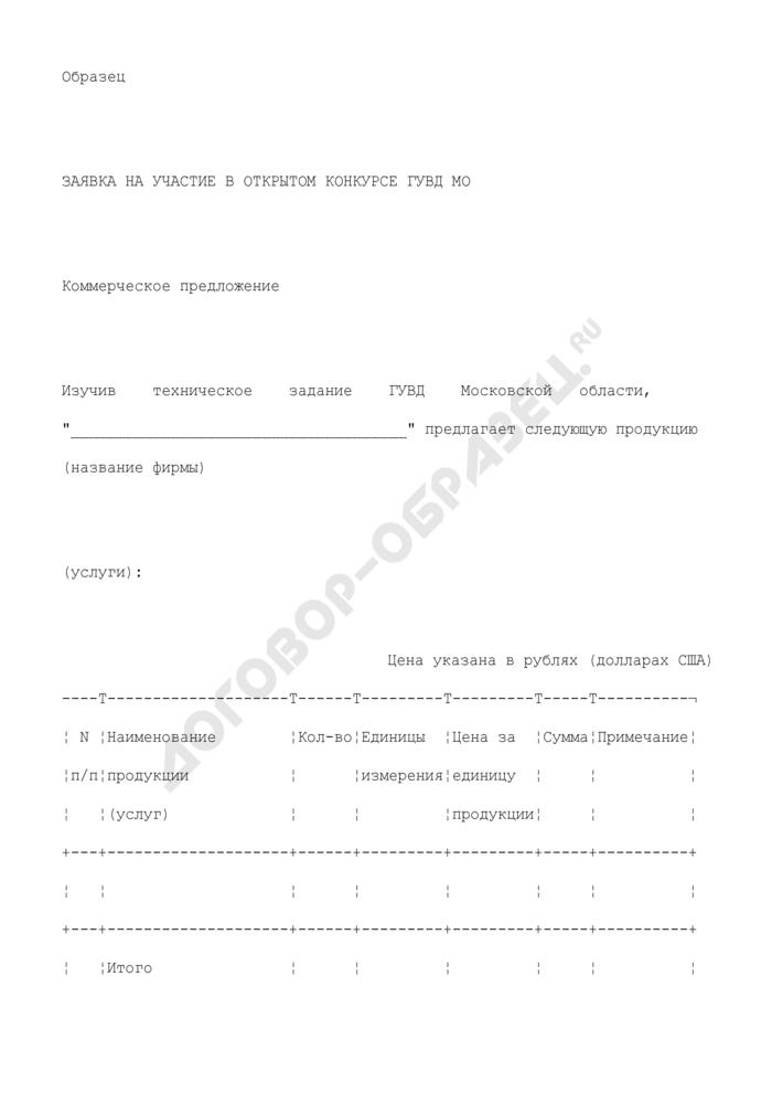 Заявка на участие в открытом конкурсе ГУВД МО на размещение заказов на поставку товаров, выполнение работ, оказание услуг (коммерческое предложение) (образец). Страница 1