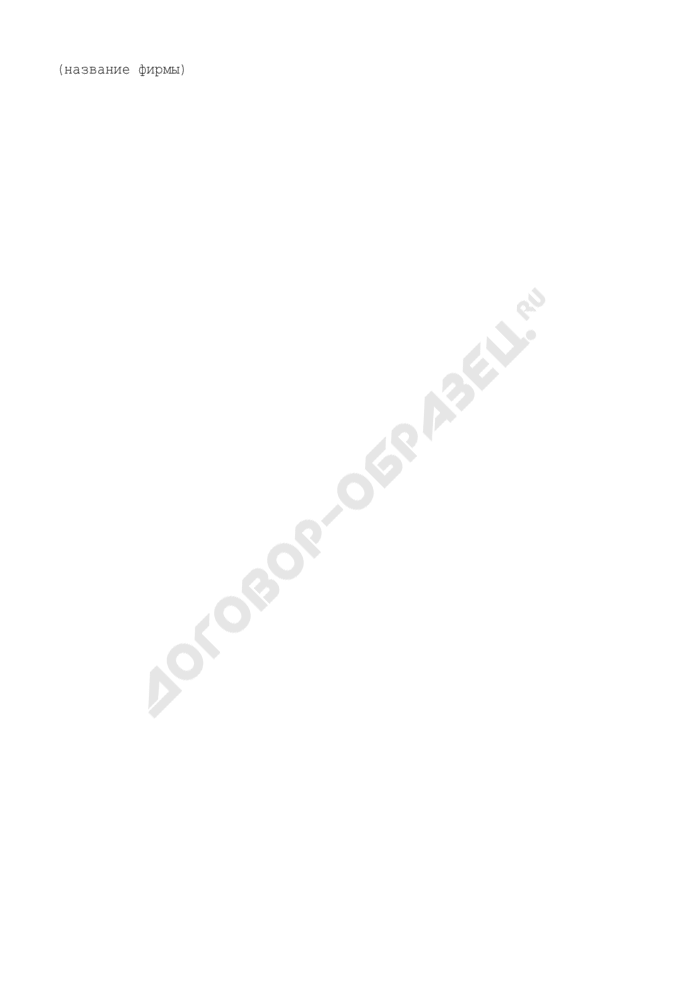 Заявка на участие в открытом конкурсе ГУВД МО на размещение заказов на поставку товаров, выполнение работ, оказание услуг (коммерческое предложение) (образец). Страница 3